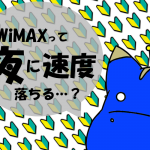 WiMAXは夜間や深夜に速度が遅くなることがあるのか?
