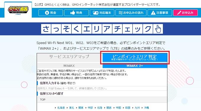 WiMAXマスターとくとくBBWiMAXピンポイント判定