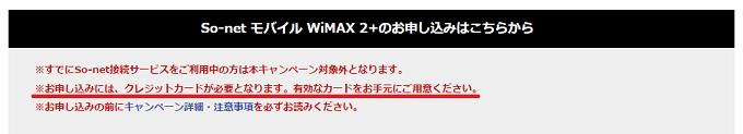 WiMAXマスターSo-netWiMAXお支払い方法はクレジットカードのみ