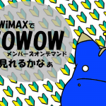 3日3GB制限中のWiMAXでWOWOWメンバーズオンデマンドは視聴できるのか?