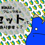 WiMAXとフレッツ光をセットで契約する方法はあるか?