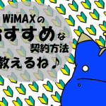 WiMAX利用者がおすすめするWiMAX契約方法|2019年1月版