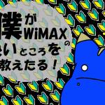 めちゃ便利!WiMAXを実際に使ってみた感想と評判・口コミ
