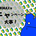 WiMAXのおすすめキャンペーン比較|2019年1月版