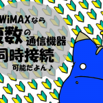 WiMAXは複数台の機器をネットに同時接続することが可能!