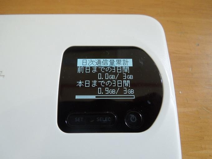 WiMAXマスター実際にWiMAXを使ってみた感想と体験談、口コミ・評判・評価6