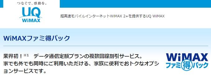 WiMAXマスターUQWiMAXファミ得パック