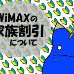 WiMAXの家族割引「ファミ得パック」のメリット・デメリット