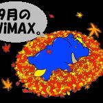 2018年9月|おすすめWiMAXプロバイダの比較と選び方