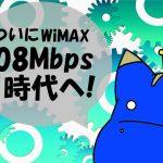 WiMAX端末|Speed Wi-Fi NEXT W05の評価・評判・口コミ