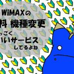 WiMAXの機種変更は3年契約の途中でもOK!