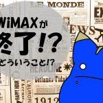 誤解多すぎ!WiMAXは終了してもWiMAX2+は終了しない