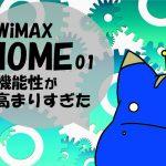 WiMAX端末|据え置き型WiMAX HOME 01の評価・評判・口コミ