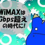 WiMAX端末|Speed Wi-Fi NEXT W06の評価・評判・口コミ