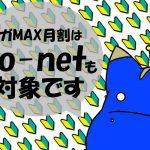 ギガMAX月割は「So-net WiMAX」でも適用されるよ