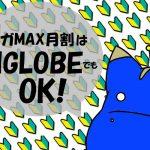 やったね!ギガMAX月割は「BIGLOBE WiMAX」でも適用される!
