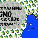 【朗報】ギガMAX月割は「GMOとくとくBB WiMAX」でも適用されるぞ