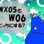 超徹底比較!WiMAX端末のW06とWX05はどちらがいい?