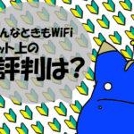 ネット上の『どんなときもWiFi』評判・口コミ・評価まとめ