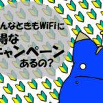 現在『どんなときもWiFi』に割引キャンペーンはあるのか?