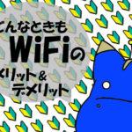 知っておくべき『どんなときもWiFi』の10のメリット・4つのデメリット