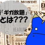 10月1日から始まるWiMAXの新「ギガ放題」が超オトク!中身を徹底解説!