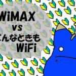WiMAX vs どんなときもWiFi|どっちが安い?通信速度など使いやすさも比較