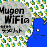 契約はやめておけ!Mugen WiFiの9つのメリット・6つのデメリット