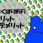 そこそこな『よくばりWiFi』の8つのメリット・5つのデメリット