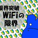 知っておくべき『限界突破WiFi』の10のメリット・6つのデメリット