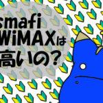 smafi WiMAXの月額料金は高いのか?計算してみた
