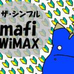 わかりにくい?料金が定額でシンプルなWiMAXはコレ!